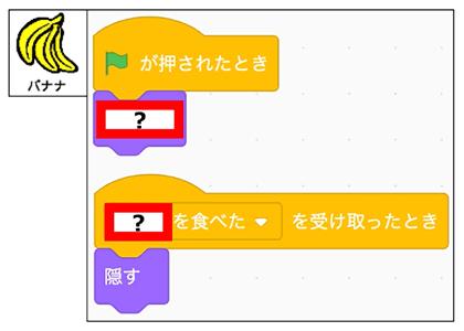 Scratchクイズにチャレンジしよう(3)