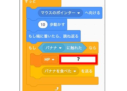 Scratchクイズにチャレンジしよう(4)