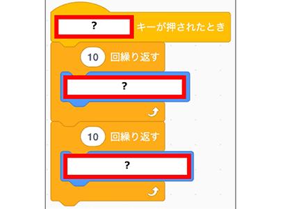Scratchクイズにチャレンジしよう(5)