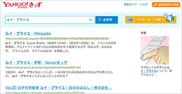 Yahoo!きっずの検索結果画面