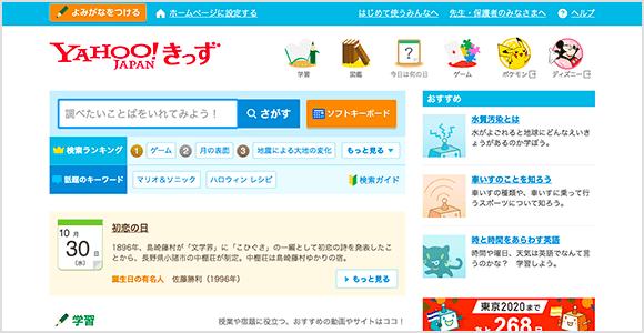 Yahoo!きっずのトップページ画面