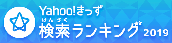 Yahoo!きっず 検索ランキング2019