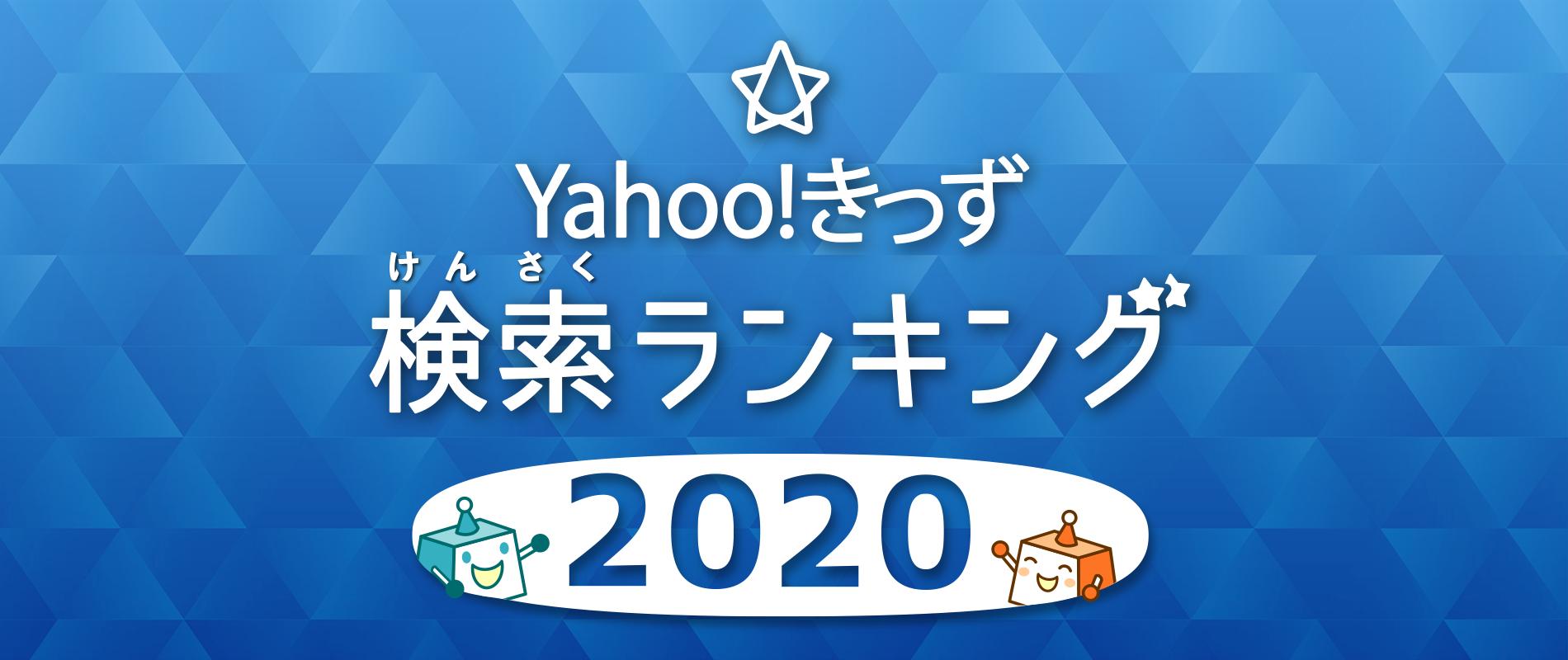 Yahoo!きっず 検索ランキング2020