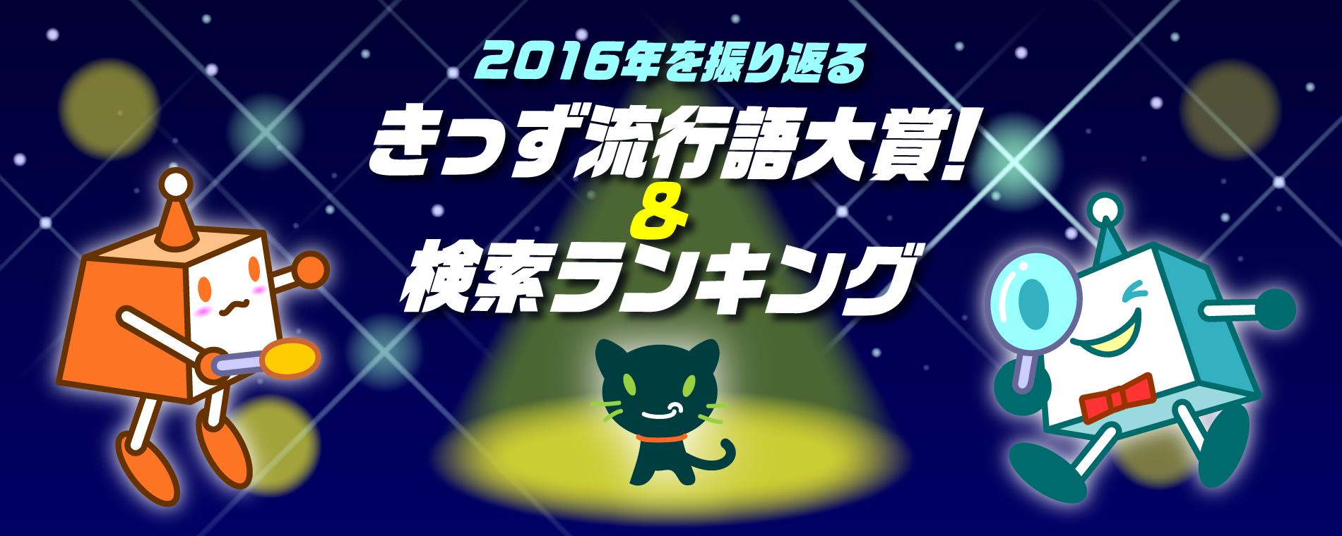きっず流行語大賞&検索ランキング2016
