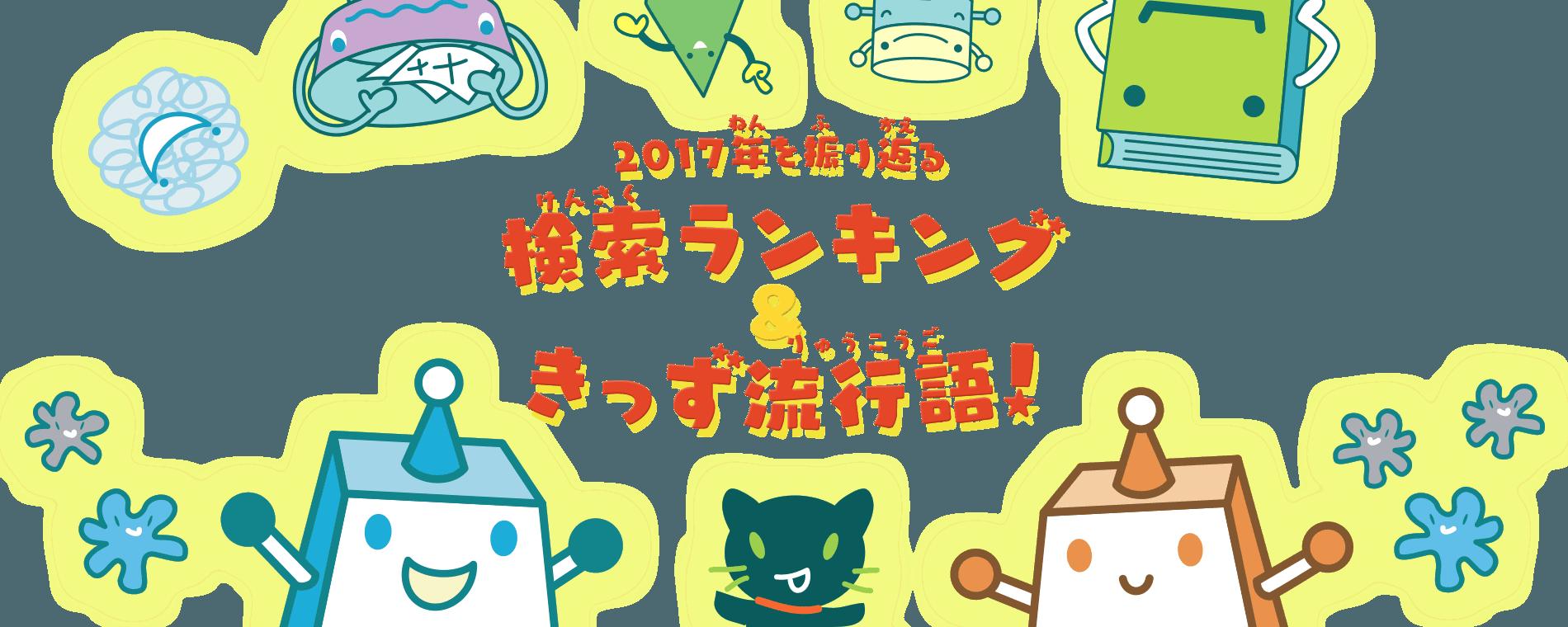 検索ランキング&きっず流行語!2017