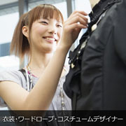 衣装・ワードローブ・コスチュームデザイナー