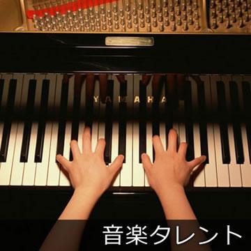 音楽タレント