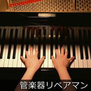 管楽器リペアマン