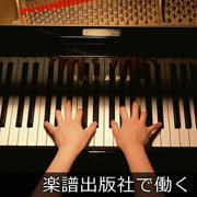 楽譜出版社で働く