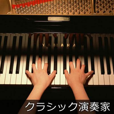 クラシック演奏家