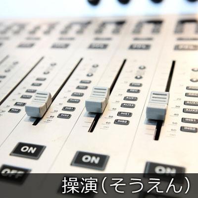 操演(そうえん)