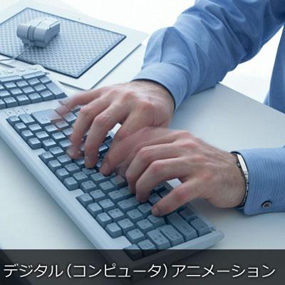 デジタル(コンピュータ)アニメーション