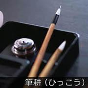 筆耕(ひっこう)