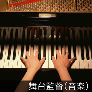 舞台監督(音楽)