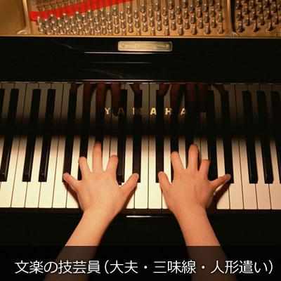 文楽の技芸員(大夫・三味線・人形遣い)