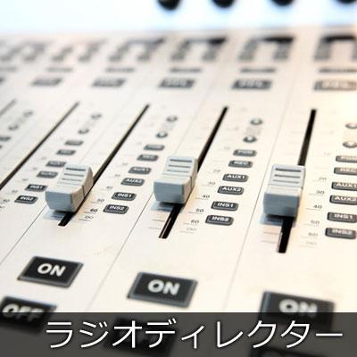 ラジオディレクター