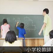 小学校教師