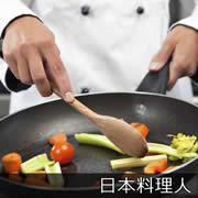 日本料理人