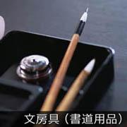 文房具(書道用品)