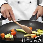 料理研究家