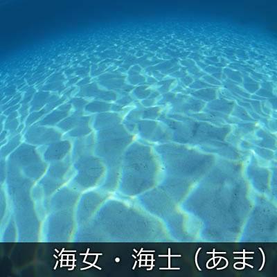 海女・海士(あま)