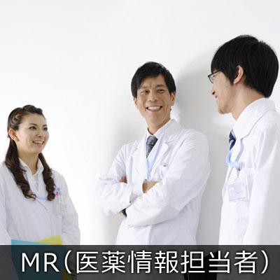 MR(医薬情報担当者)