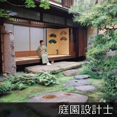 庭園設計士