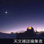 天文雑誌編集者