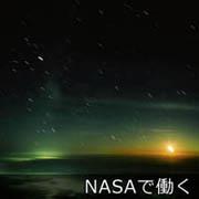 NASAで働く