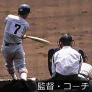 監督・コーチ