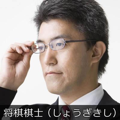 将棋棋士(しょうぎきし)