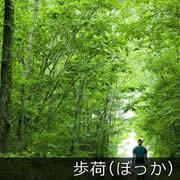歩荷(ぼっか)