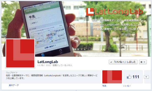 LatLongLabの公式Facebookページ