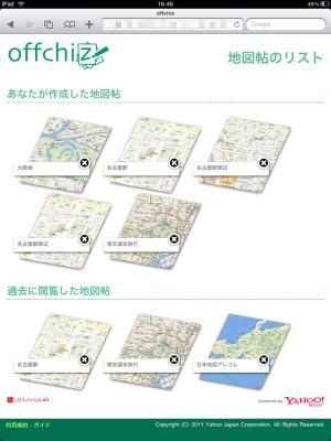 地図帖リストページ