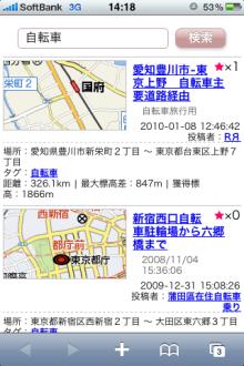 iPhone版検索結果