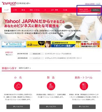 Yahoo! JAPANビジネスセンター