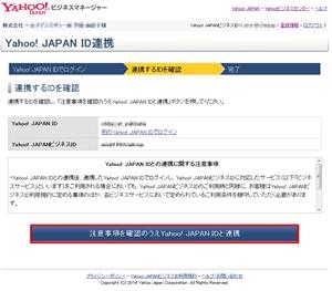 Yahoo! JAPAN ID連携