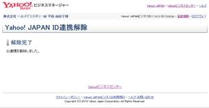 Yahoo! JAPAN ID連携解