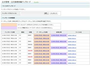 注文処理実績をアップロードする ツールマニュアル Yahoo ショッピング