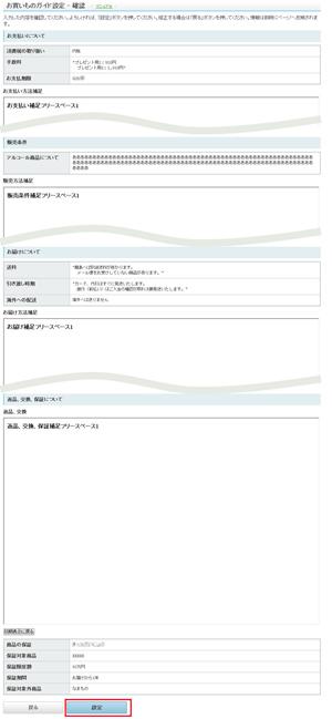 「お買い物ガイド設定-確認」ページ