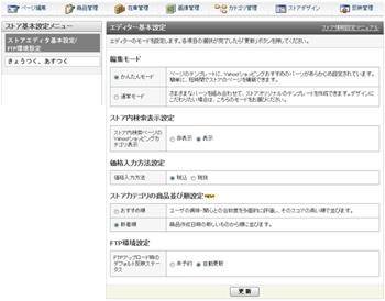 ストアエディタ基本設定をする ツールマニュアル Yahoo ショッピング