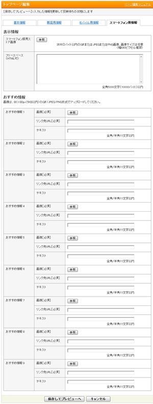 スマートフォン用情報
