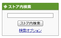 「ストア内検索」の表示例