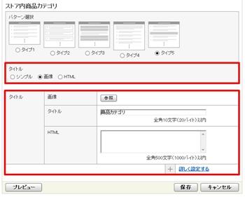 「ストア内商品カテゴリ」パーツ編集フォーム