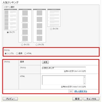 「人気ランキング」パーツ編集フォーム