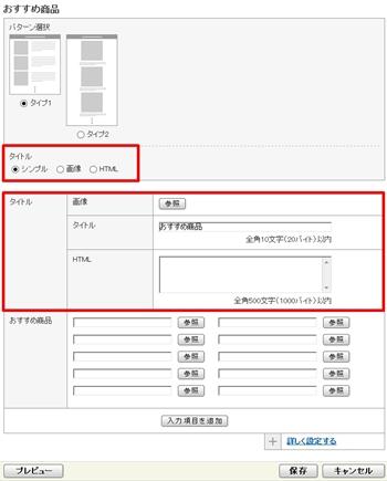「おすすめ商品」パーツ編集フォーム