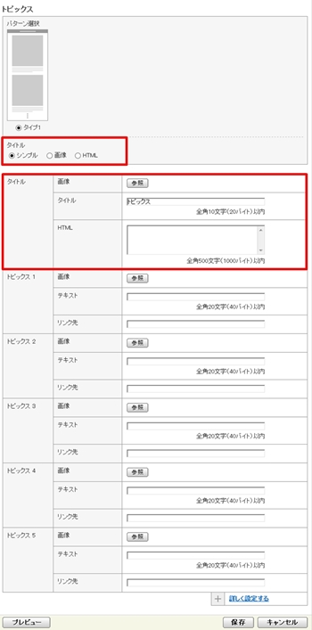 「トピックス」パーツ編集フォーム