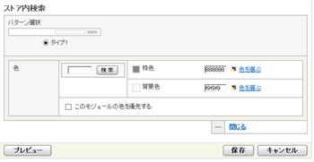 「ストア内検索」パーツ編集フォーム