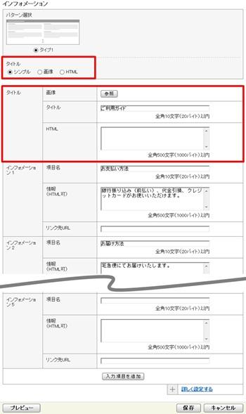 「インフォメーション」パーツ編集フォーム