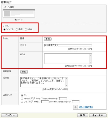 「店長紹介」パーツ編集フォーム